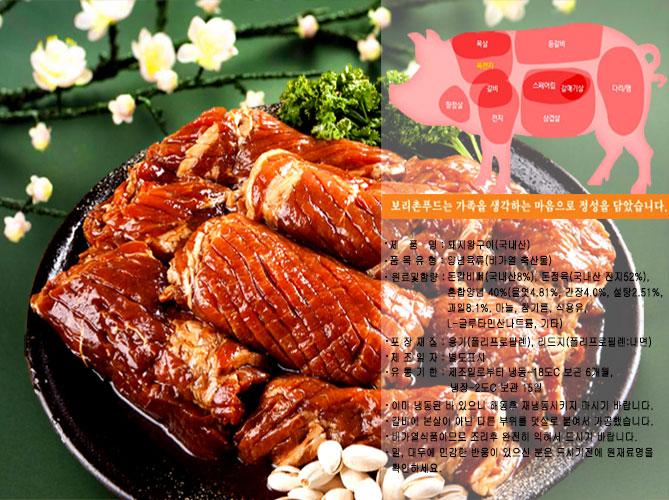 돼지갈비 회사직원 추석선물 단체선물